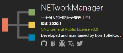 NETworkManager - 一款强大的网络运维管理工具!